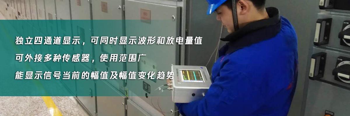 国电西高手持局部放电检测仪优势