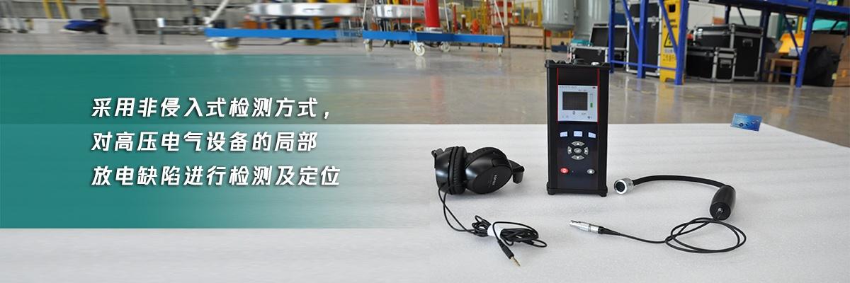 国电西高特高频局部放电检测仪